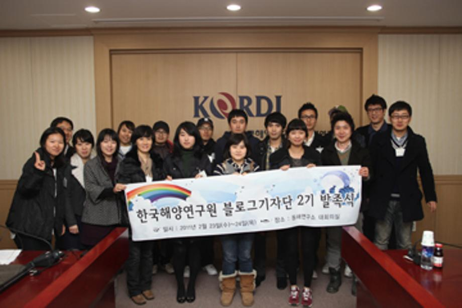 Workshop for the 2nd group of recruited KORDI blog reporters_image0