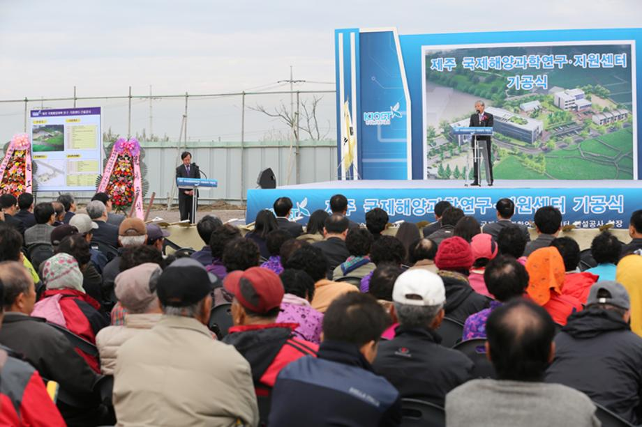 Groundbreaking ceremony for Jeju International Marine Science Research and Support Center_image2