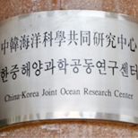 Korea-China Joint Ocean Research Center